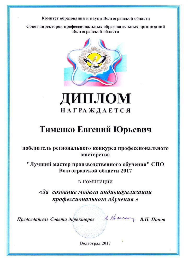 Профессиональный конкурс для мастеров производственного обучения